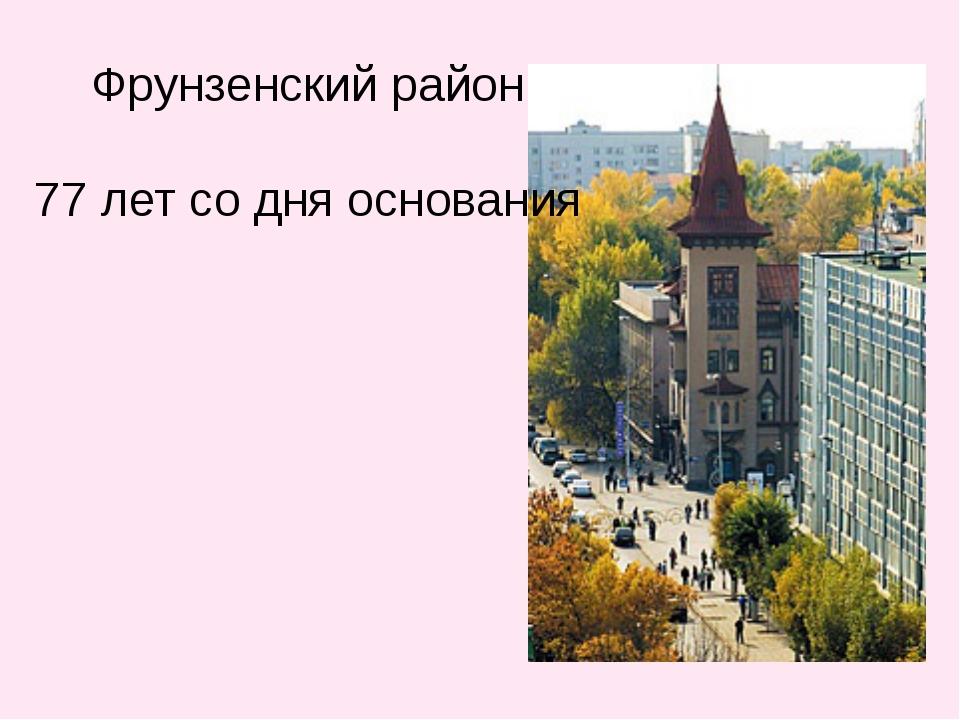 Фрунзенский район 77 лет со дня основания