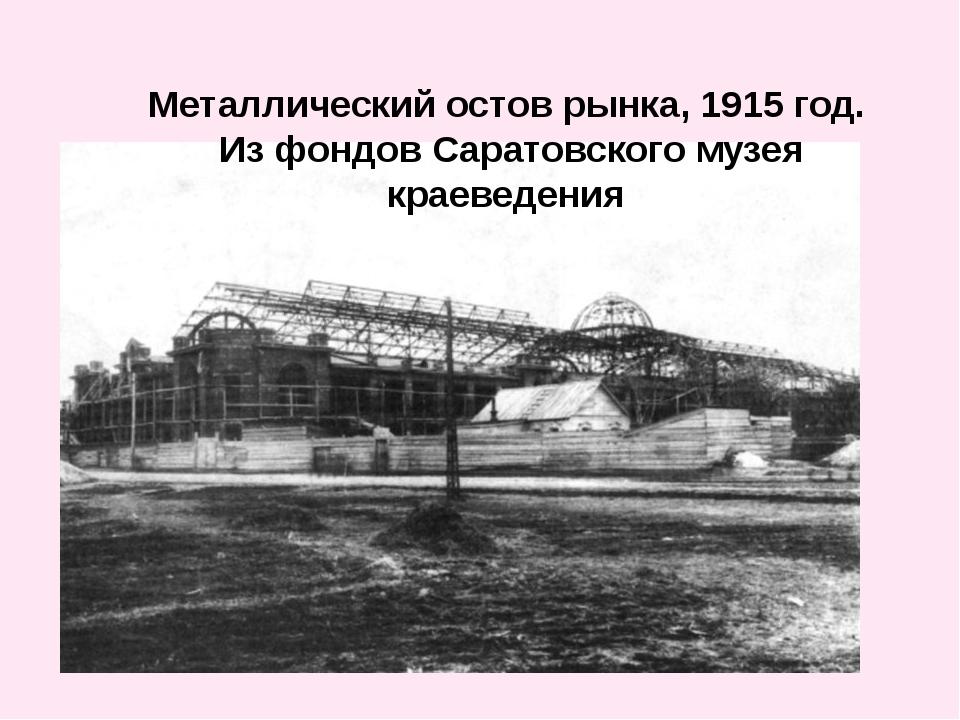 Металлический остов рынка, 1915 год. Из фондов Саратовского музея краеведения