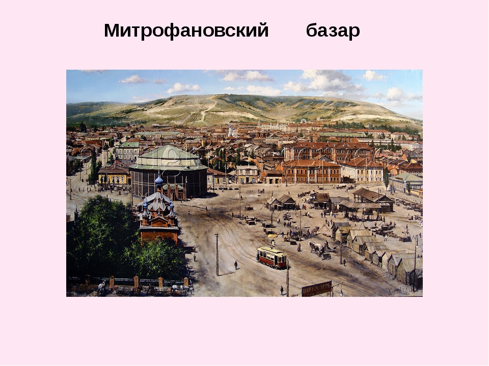 Митрофановский базар