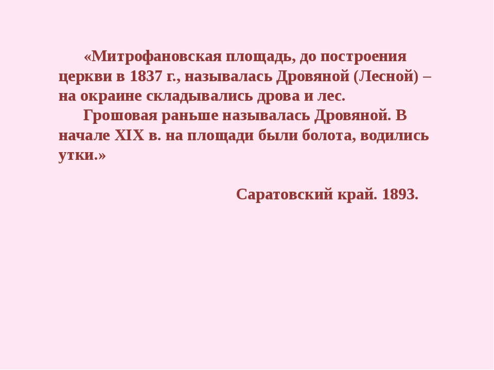 «Митрофановская площадь, до построения церкви в 1837 г., называлась Дровяной...