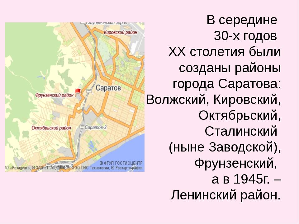 В середине 30-х годов XX столетия были созданы районы города Саратова: Волжск...