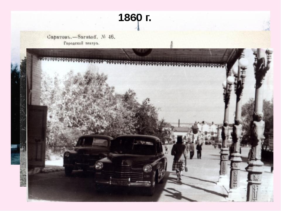 1860 г.