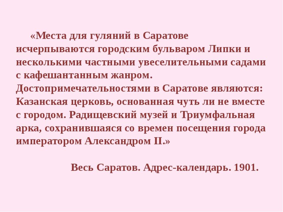 «Места для гуляний в Саратове исчерпываются городским бульваром Липки и неск...