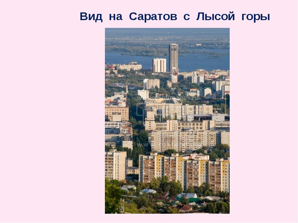 Вид на Саратов с Лысой горы
