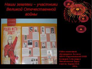 Наши земляки – участники Великой Отечественной войны Работу выполнили обучающ
