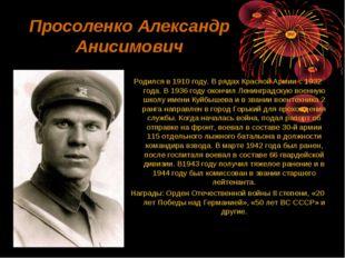 Просоленко Александр Анисимович Родился в 1910 году. В рядах Красной Армии с