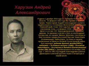 Харузин Андрей Александрович Родился 1 декабря 1914 года в г. Таганроге Рост