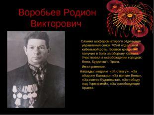 Воробьев Родион Викторович Служил шофером второго отделения управления связи