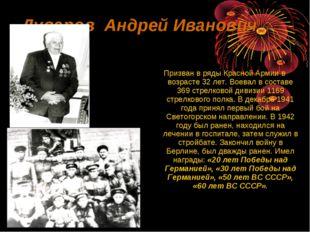Дуваров Андрей Иванович Призван в ряды Красной Армии в возрасте 32 лет. Воев