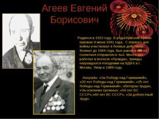 Агеев Евгений Борисович Родился в 1922 году. В ряды Красной Армии призван 9