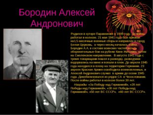 Бородин Алексей Андронович Родился в хуторе Парамонове в 1909 году. До войны