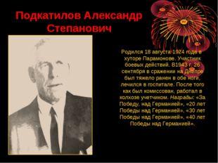 Подкатилов Александр Степанович Родился 18 августа 1924 года в хуторе Парамо
