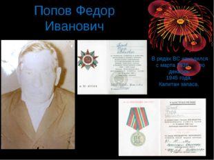 Попов Федор Иванович В рядах ВС находился с марта 1936 по декабрь 1945 года.