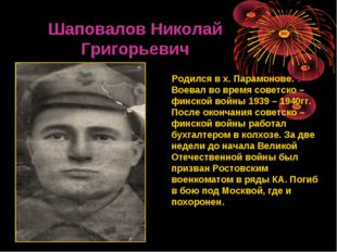 Шаповалов Николай Григорьевич Родился в х. Парамонове. Воевал во время совет
