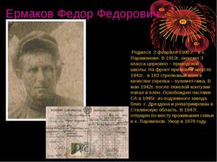 Ермаков Федор Федорович Родился 2 февраля 1900 г. в х. Парамонове. В 1912г. о