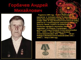 Горбачев Андрей Михайлович Родился в 1905 году. В 1927г. был зачислен курсан