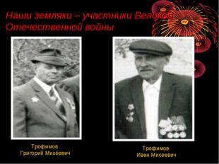 Наши земляки – участники Великой Отечественной войны Трофимов Григорий Михее