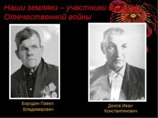 Наши земляки – участники Великой Отечественной войны Дюков Иван Константинови