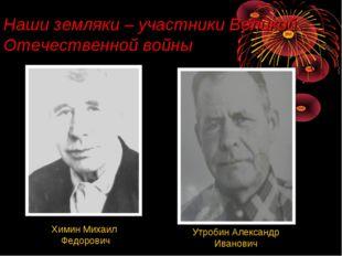 Наши земляки – участники Великой Отечественной войны Утробин Александр Иванов