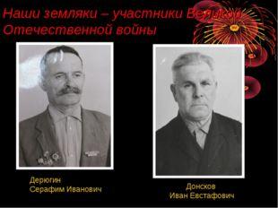 Наши земляки – участники Великой Отечественной войны Дерюгин Серафим Иванович