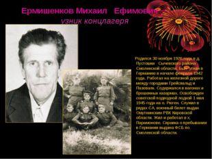 Ермишенков Михаил Ефимович – узник концлагеря Родился 30 ноября 1926 года в д