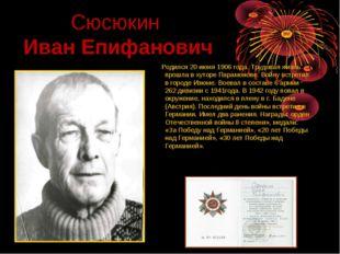 Сюсюкин Иван Епифанович Родился 20 июня 1906 года. Трудовая жизнь прошла в ху