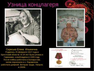 Узница концлагеря Сирисько Елена Ильинична Родилась 25 февраля 1927 года в Бр