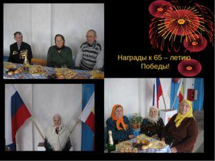 Награды к 65 – летию Победы!