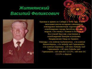 Житнянский Василий Феликсович Призван в армию из Сибири в 1942 году. После о
