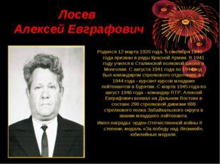 Лосев Алексей Евграфович Родился 12 марта 1920 года. 5 сентября 1940 года пр