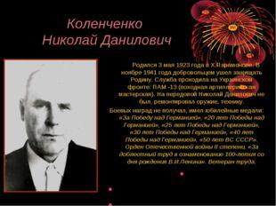 Коленченко Николай Данилович Родился 3 мая 1923 года в Х.Парамонове. В ноябр