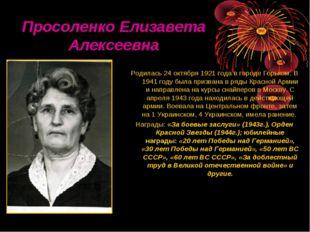 Просоленко Елизавета Алексеевна Родилась 24 октября 1921 года в городе Горьк
