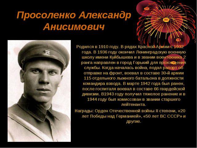 Просоленко Александр Анисимович Родился в 1910 году. В рядах Красной Армии с...