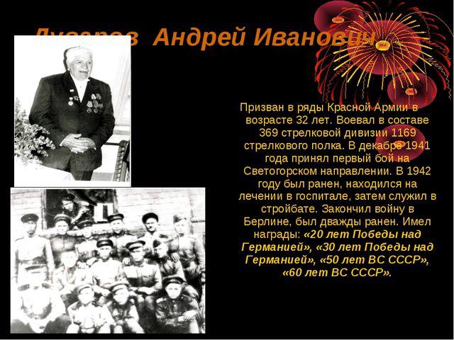 Дуваров Андрей Иванович Призван в ряды Красной Армии в возрасте 32 лет. Воев...