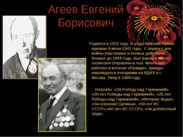 Агеев Евгений Борисович Родился в 1922 году. В ряды Красной Армии призван 9...