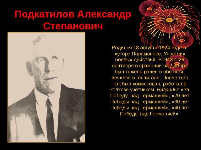 Подкатилов Александр Степанович Родился 18 августа 1924 года в хуторе Парамо...