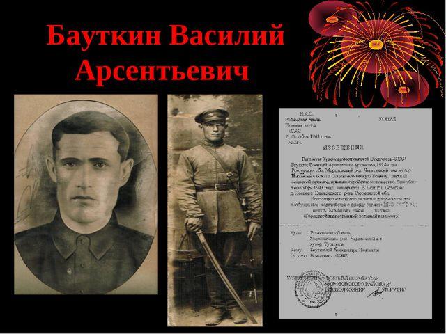 Бауткин Василий Арсентьевич