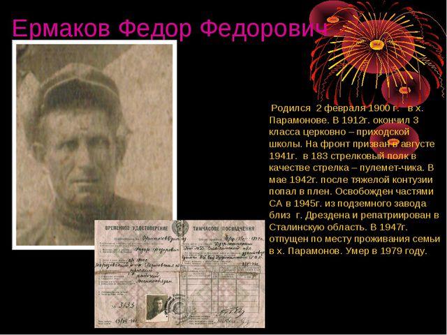Ермаков Федор Федорович Родился 2 февраля 1900 г. в х. Парамонове. В 1912г. о...