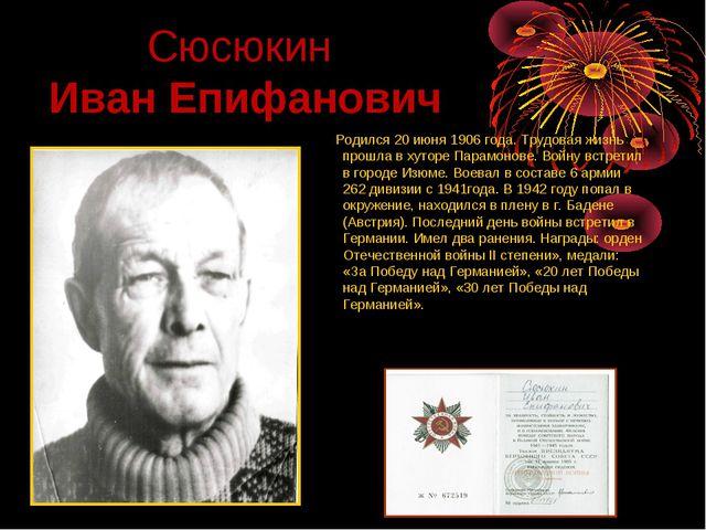 Сюсюкин Иван Епифанович Родился 20 июня 1906 года. Трудовая жизнь прошла в ху...