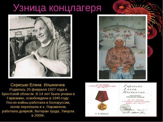 Узница концлагеря Сирисько Елена Ильинична Родилась 25 февраля 1927 года в Бр...
