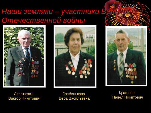 Наши земляки – участники Великой Отечественной войны Гребенькова Вера Василье...