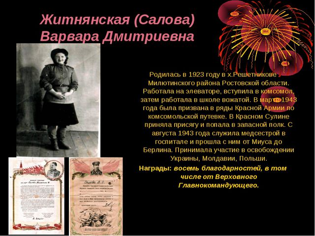 Житнянская (Салова) Варвара Дмитриевна Родилась в 1923 году в х.Решетникове...