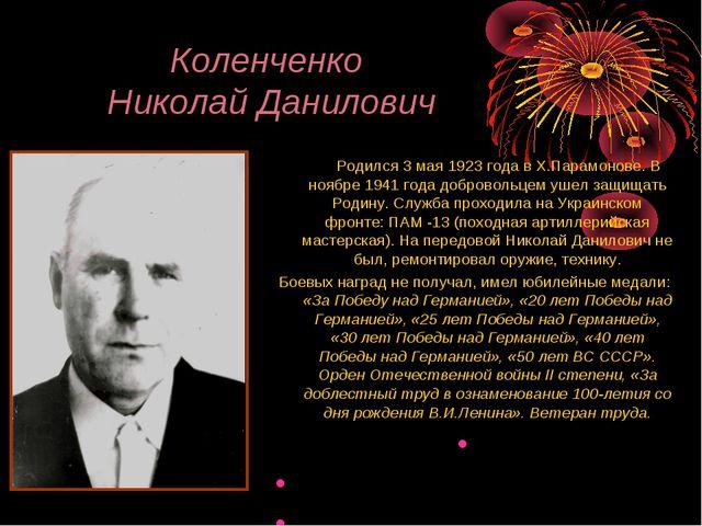 Коленченко Николай Данилович Родился 3 мая 1923 года в Х.Парамонове. В ноябр...