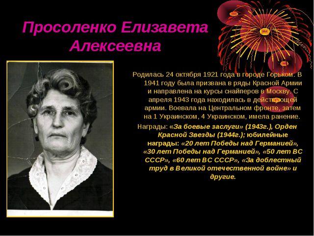 Просоленко Елизавета Алексеевна Родилась 24 октября 1921 года в городе Горьк...