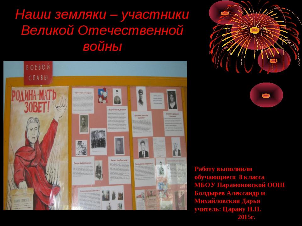 Наши земляки – участники Великой Отечественной войны Работу выполнили обучающ...