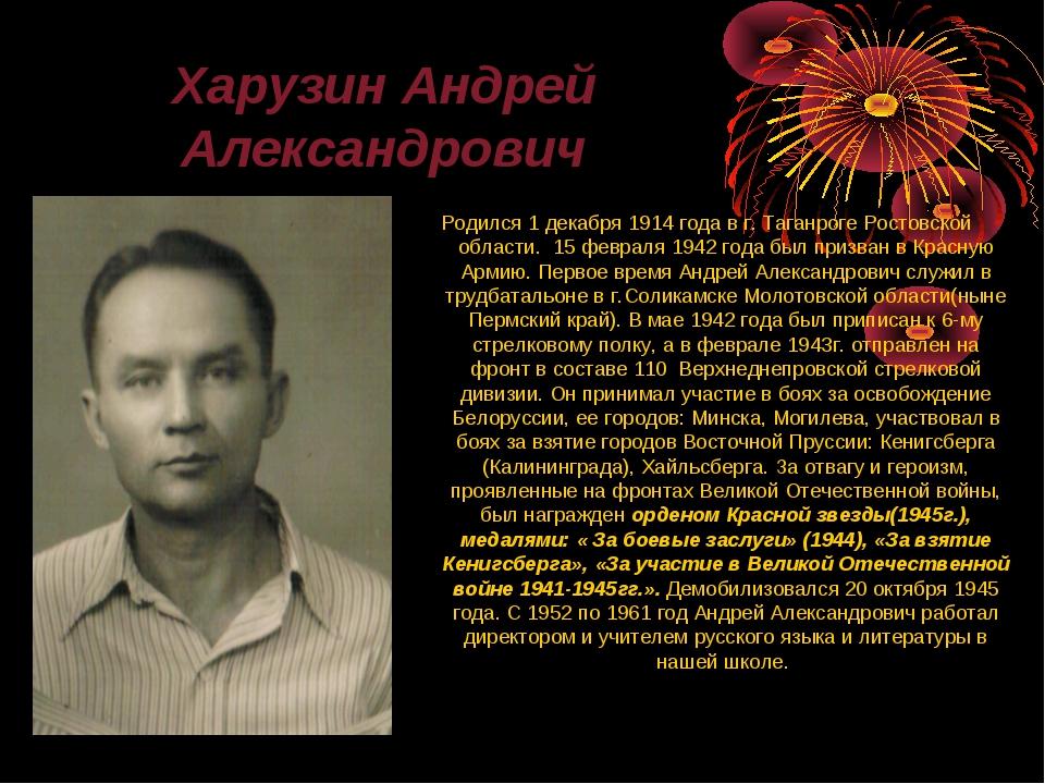Харузин Андрей Александрович Родился 1 декабря 1914 года в г. Таганроге Рост...