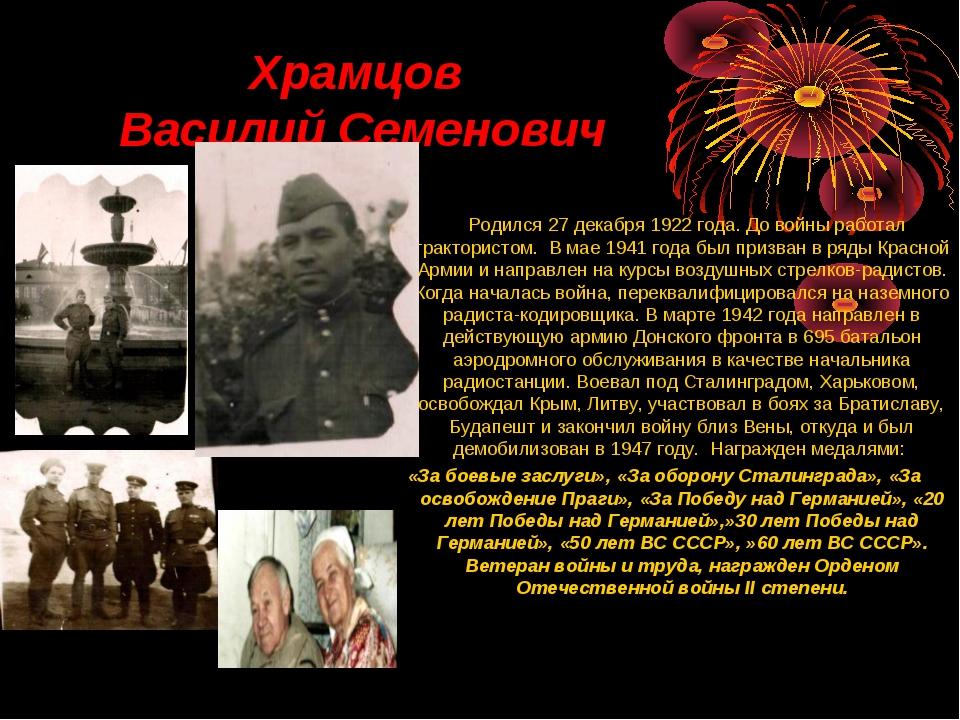 Храмцов Василий Семенович Родился 27 декабря 1922 года. До войны работал тра...