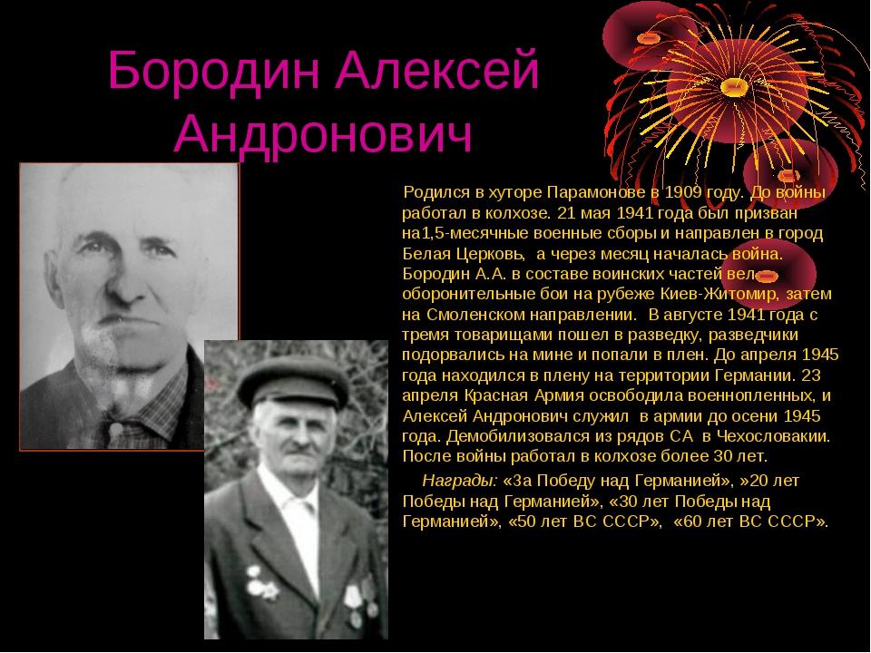 Бородин Алексей Андронович Родился в хуторе Парамонове в 1909 году. До войны...