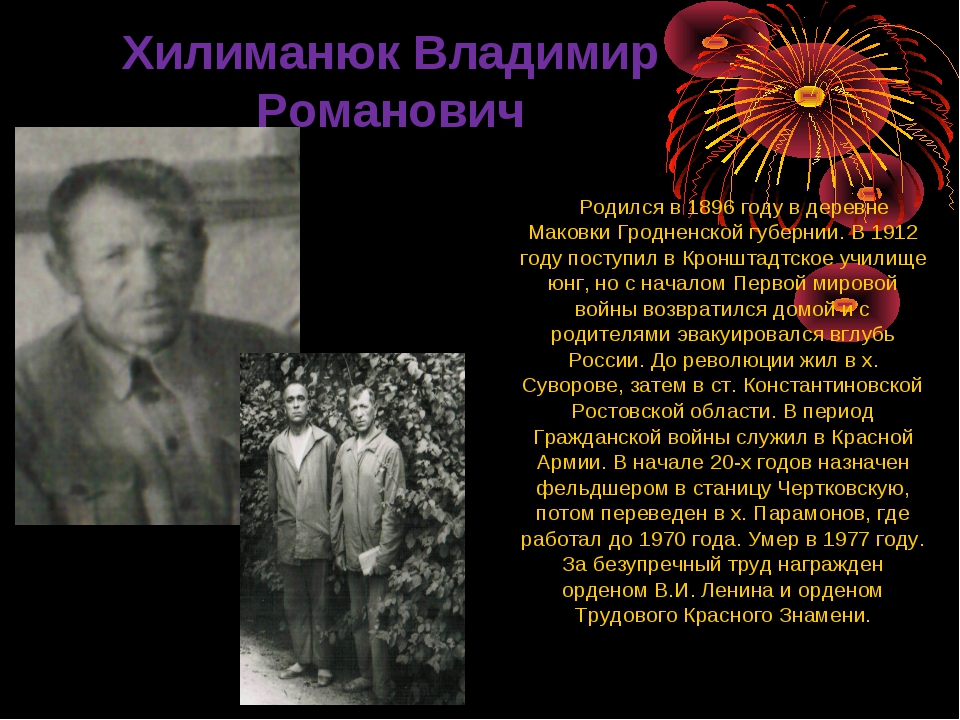 Хилиманюк Владимир Романович Родился в 1896 году в деревне Маковки Гродненск...