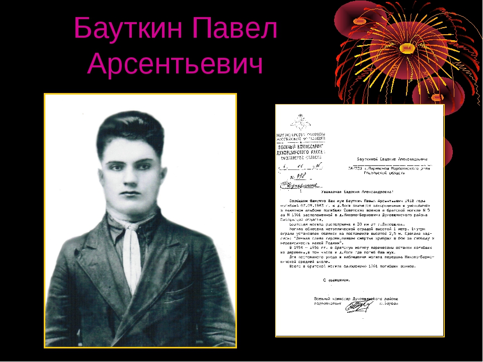 Бауткин Павел Арсентьевич